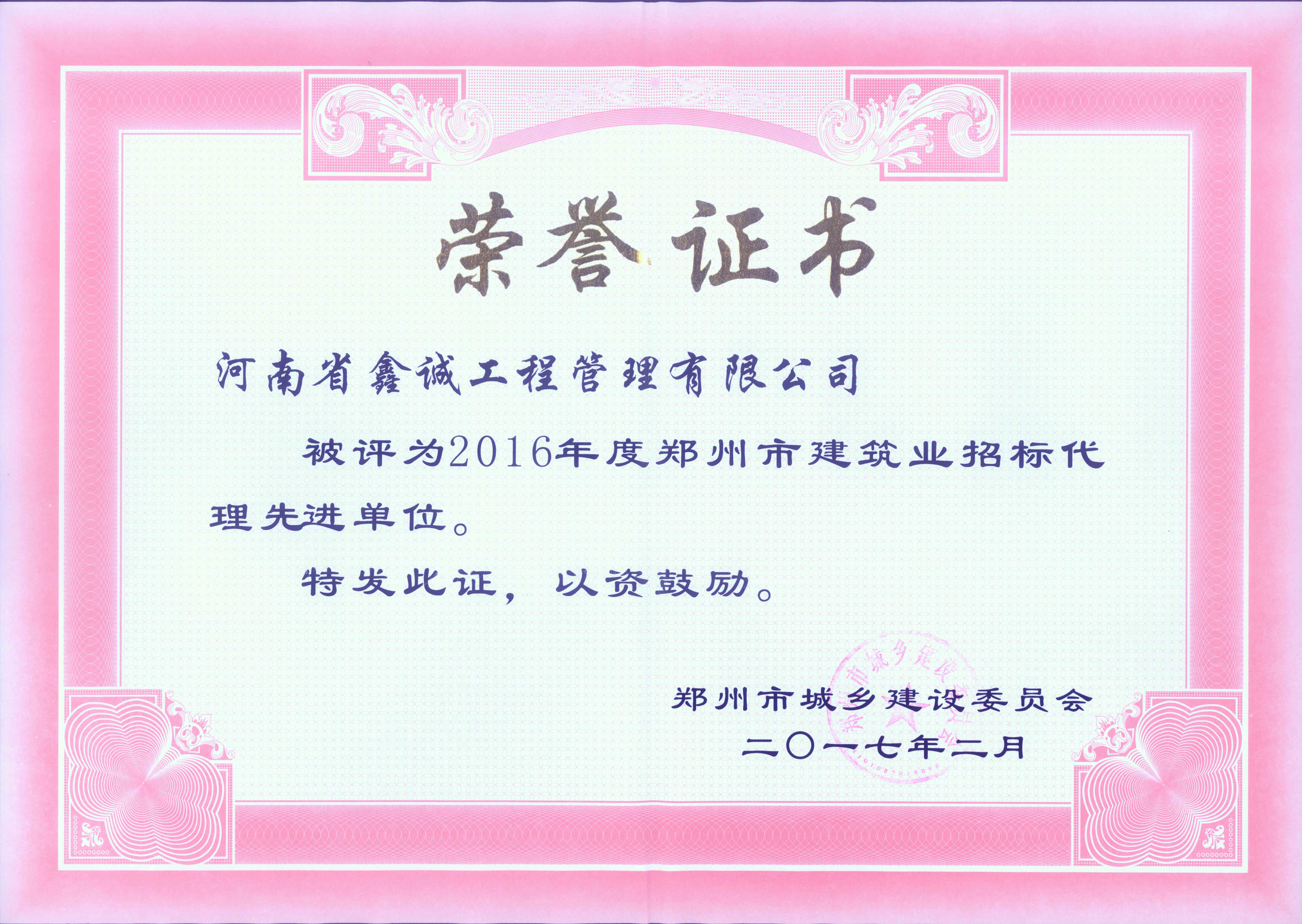 16年郑州市招标代理00019.jpg